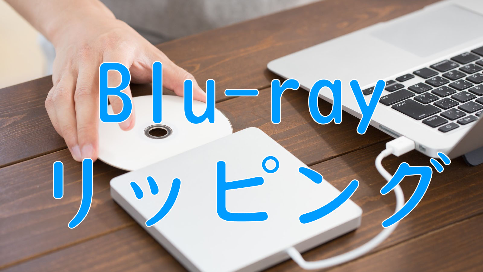 【App】Blu-rayをリッピング・コピーするフリーソフトの使い方
