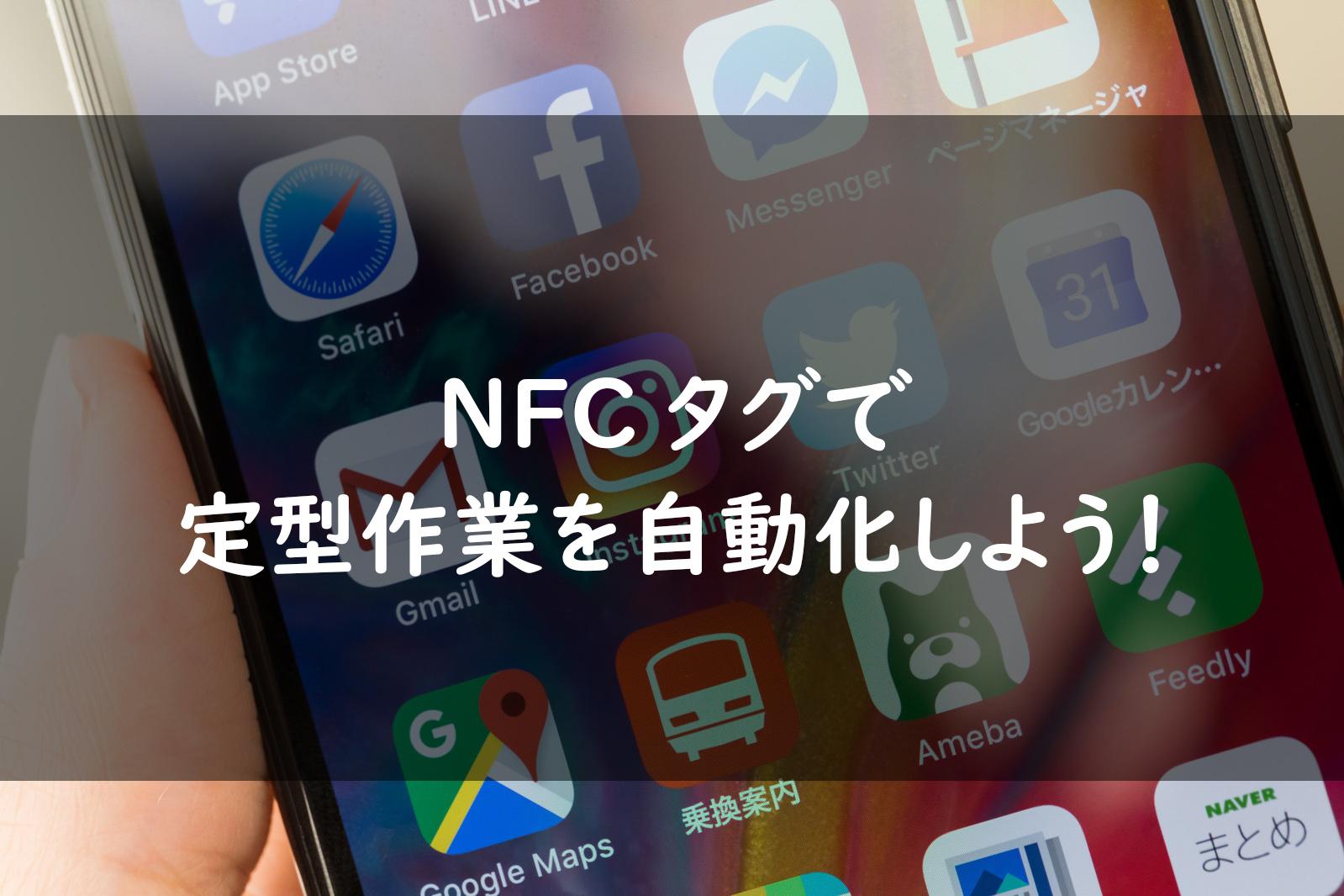 どんなことが出来る?!Android/iPhone(iOS11以降)で使えるNFCタグが便利かもしれない