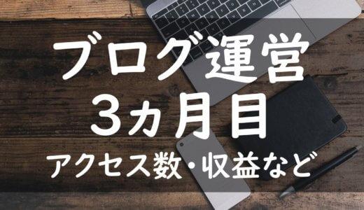 【3ヶ月目】ブログ運営 PVと収益と感想