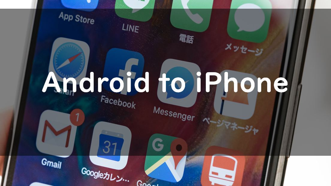 Move to iOSの使い方!XperiaからiPhone SEへデータを引き継いでみた
