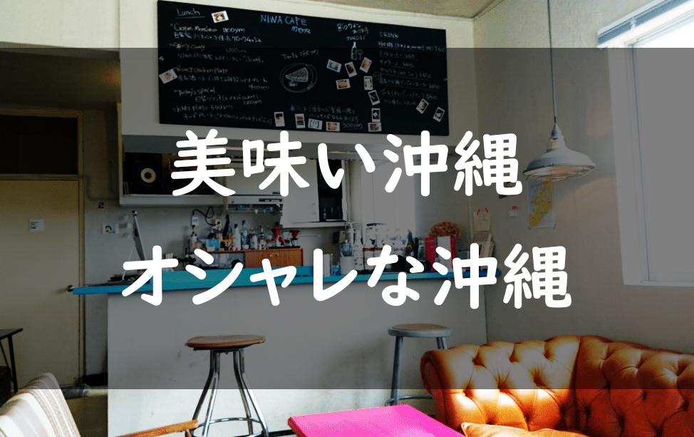 沖縄でご飯を食べるならココ!実際に食べて見て美味しかったお店を紹介するよ!