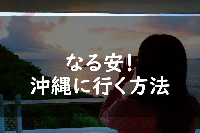 なるべく安く沖縄に行く方法を教えるよ!