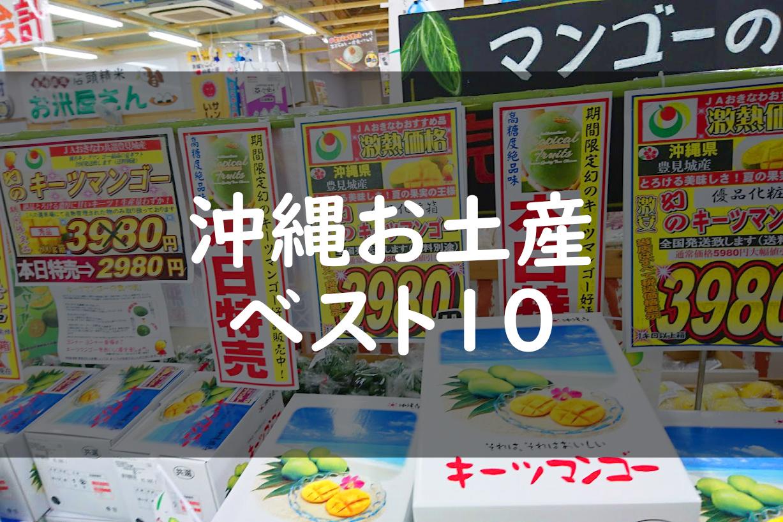 僕のおすすめする沖縄土産ベスト10!…通販可能