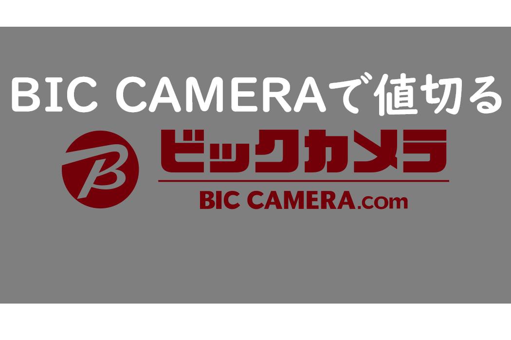 ビックカメラで確実に値切れる方法