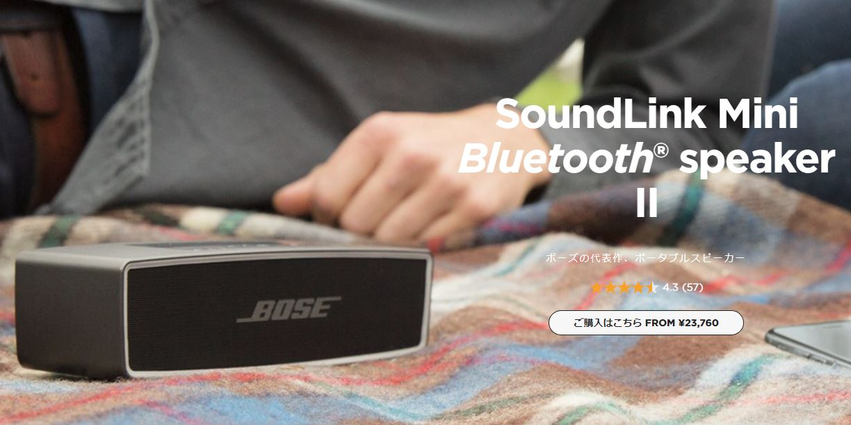 【Bluetooth接続可能】 Bose Soundlink Mini iiをおすすめする5つの理由【Boseのスピーカー】