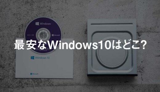 Windows10を最安価格で買う! in 秋葉原価格調査