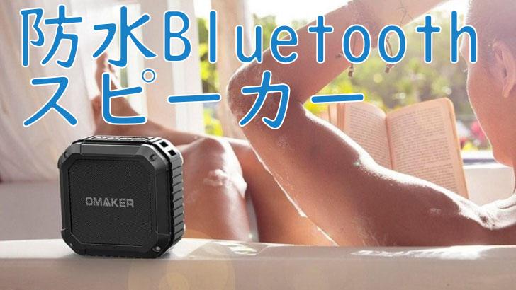 お風呂で使えるおすすめ防水Bluetoothスピーカー!iPhoneの音楽がさらに楽しく!