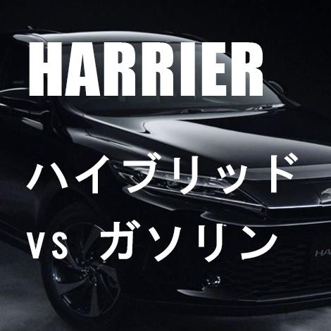 【TOYOTA・ハリアー】ハイブリッド車とガソリン車を買うのはどちらが得か調べてみた