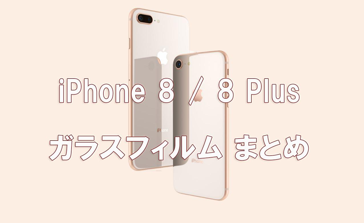 iPhone8/iPhone8 Plusで使いたい!おすすめガラスフィルムまとめ