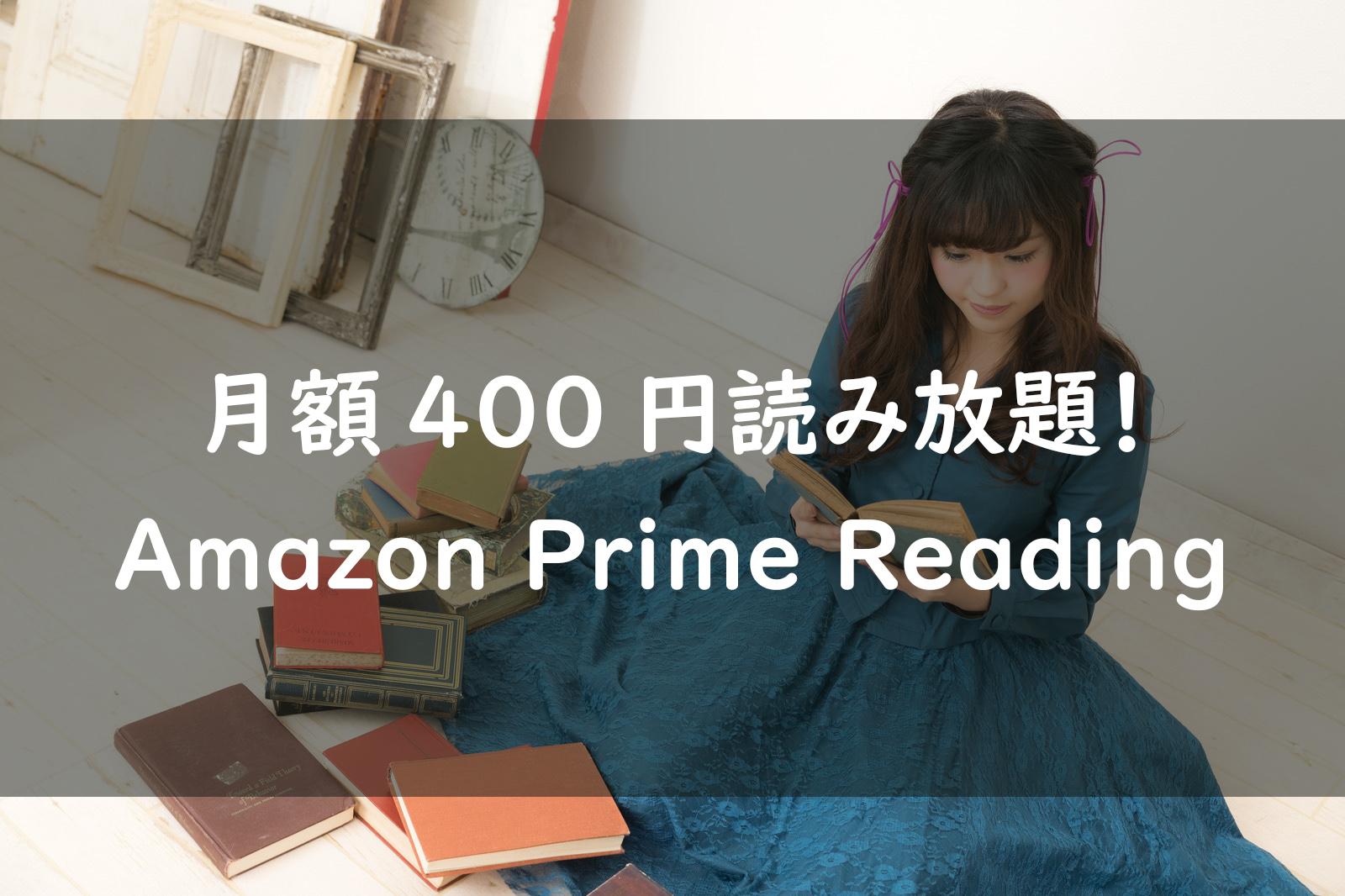 漫画読み放題?!Amazon primeで突如始まった「リーディング」