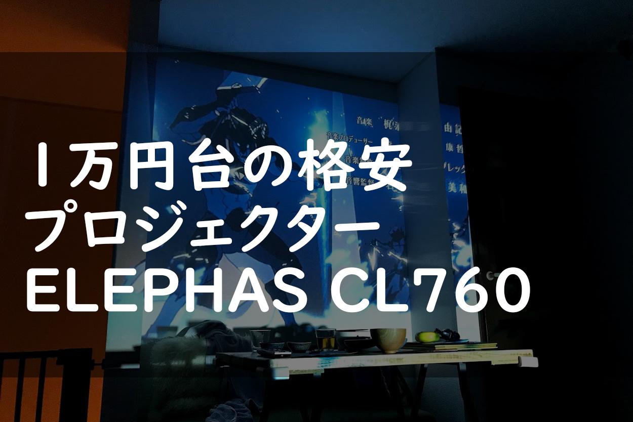 elephas  cl760のレビュー!3300mlの高光度格安プロジェクター!