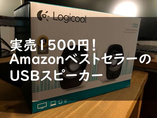 【格安!】AmazonでベストセラーのUSB電源スピーカー 「LOGICOOL Z120BW」のレビュー