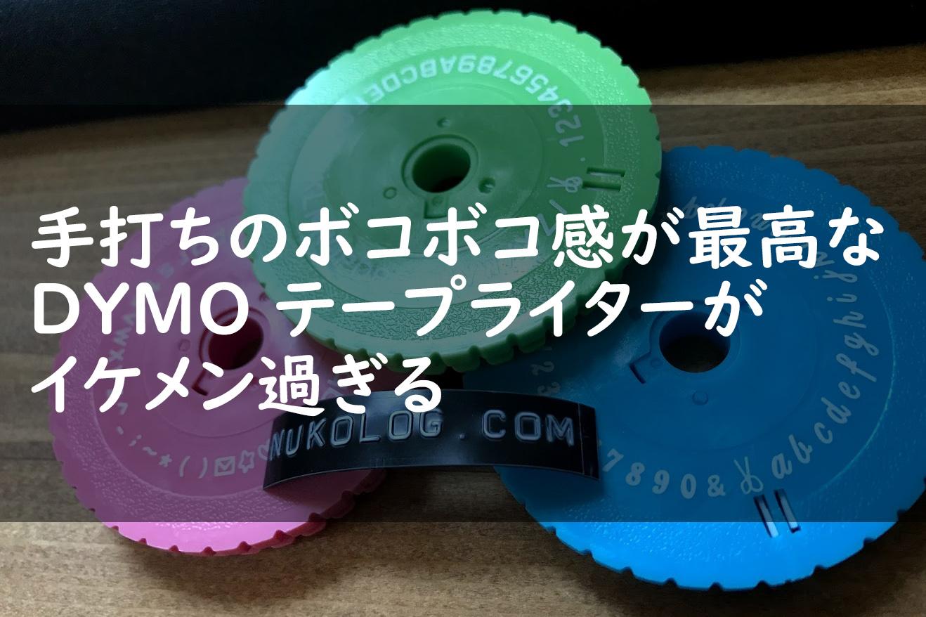 超かっこいいネームシールが作れる「DYMO テープライター1880」のレビュー