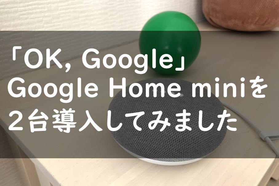 Google home miniを2台導入したレビュー