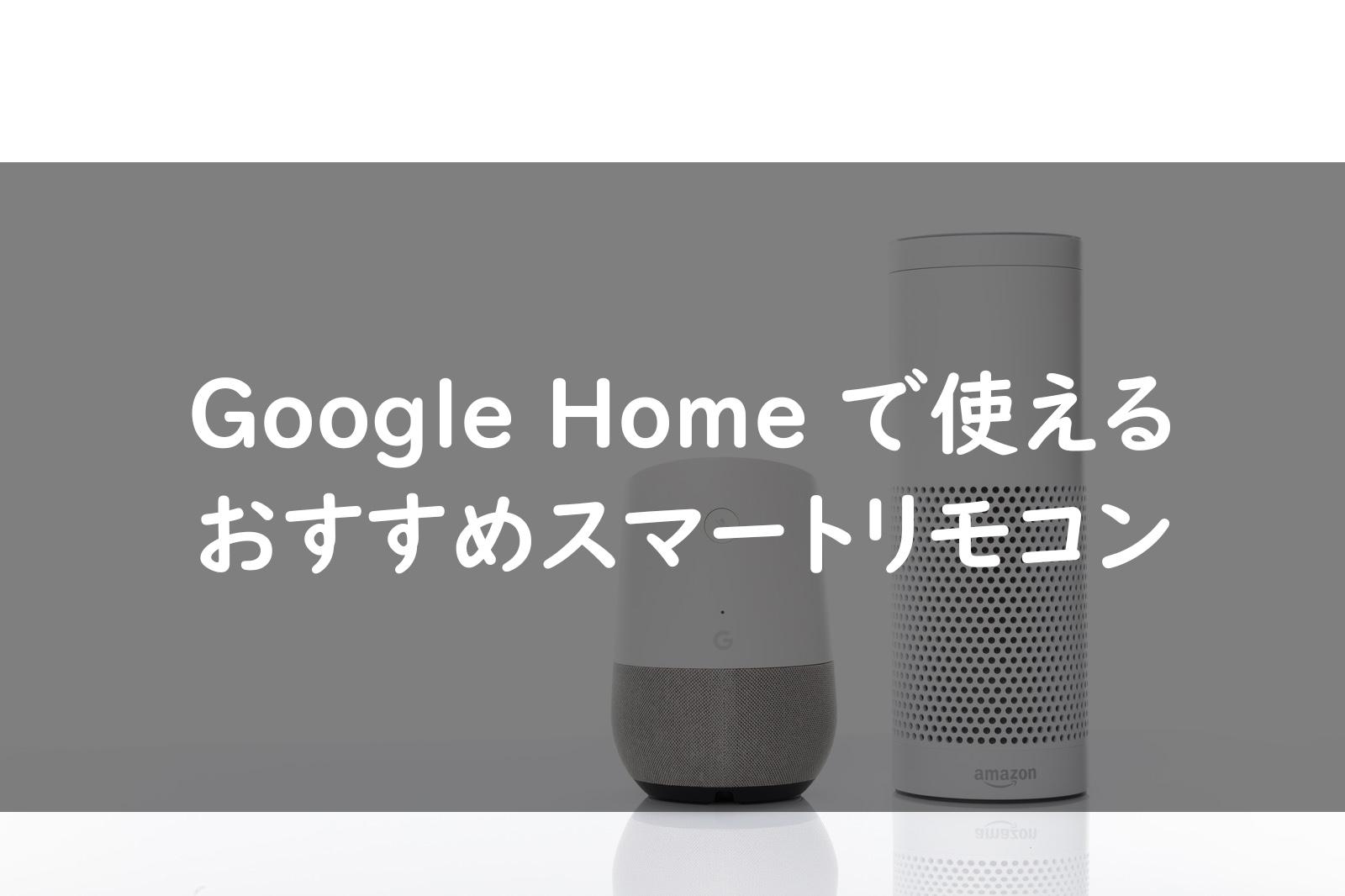 【生活改善】Google Homeから操作出来るスマートリモコンベスト4!
