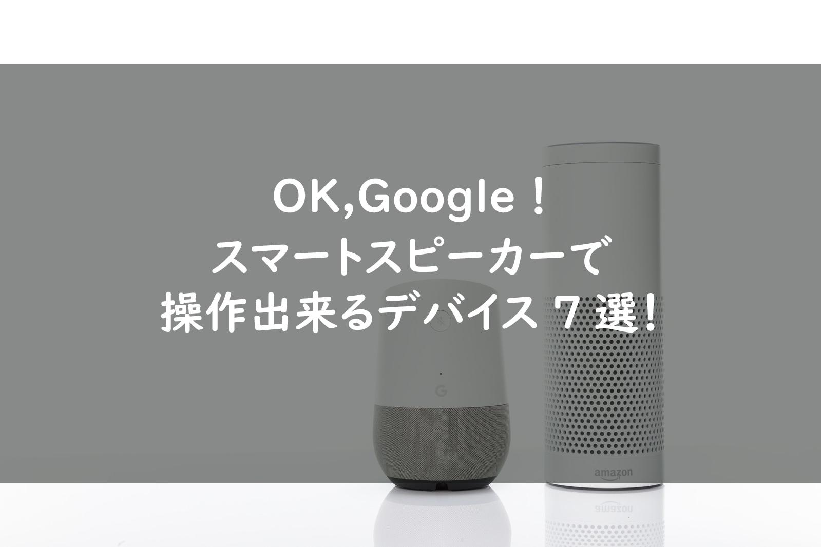OK Googleで生活をハック!音声操作出来るIoTデバイス7選!