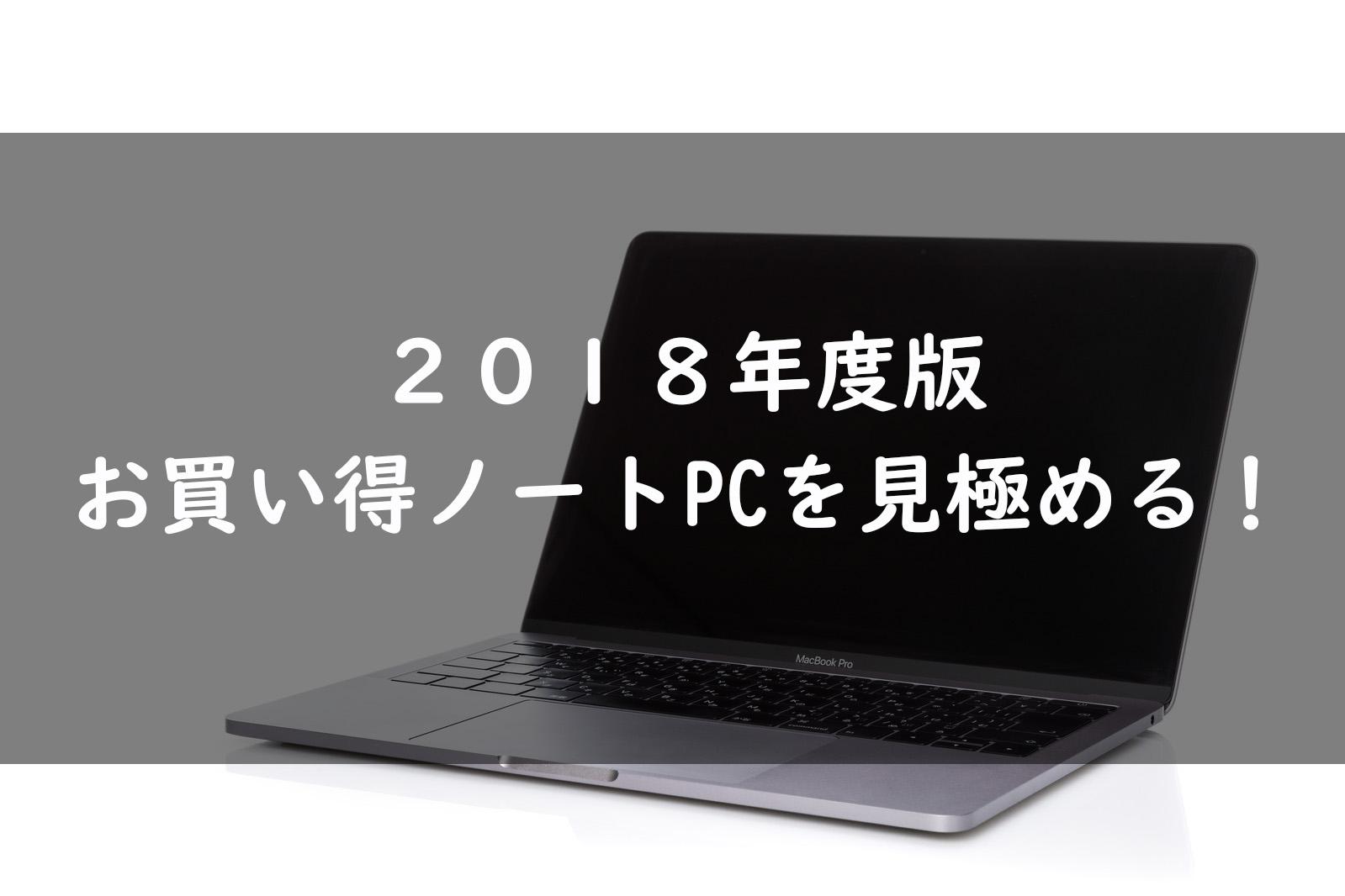 新生活に、ビジネスに。お買い得ノートPCについて調べてみた【参考:マウスコンピューター】
