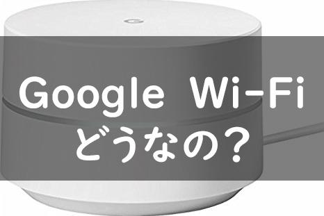 Google Wi-FiとTP-Link Deco M5の比較!今までのWi-Fiルータとなんか違うの?