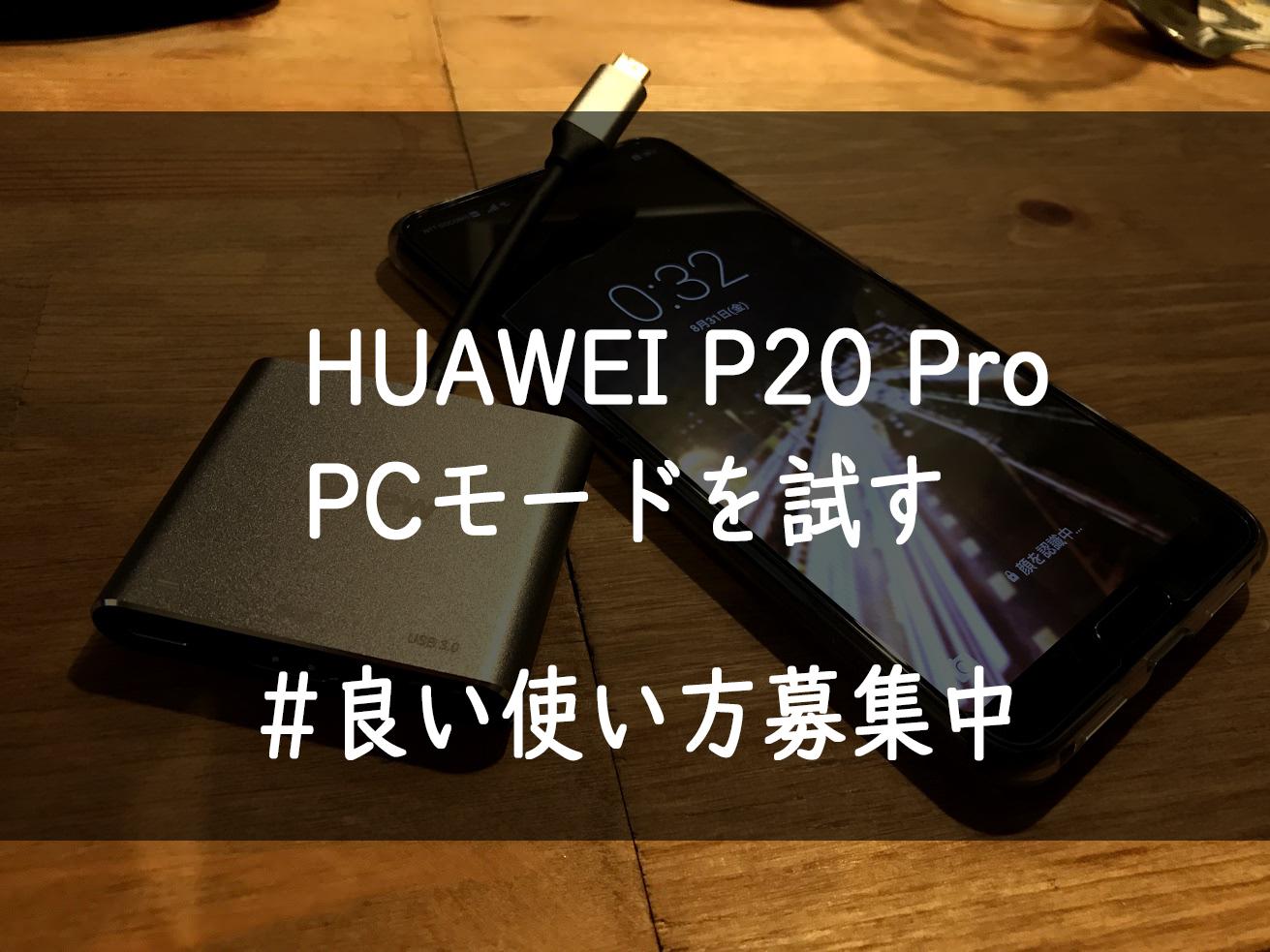 HUAWEI P20 ProのPCモードで何ができる?使い方と使用感についてレビュー