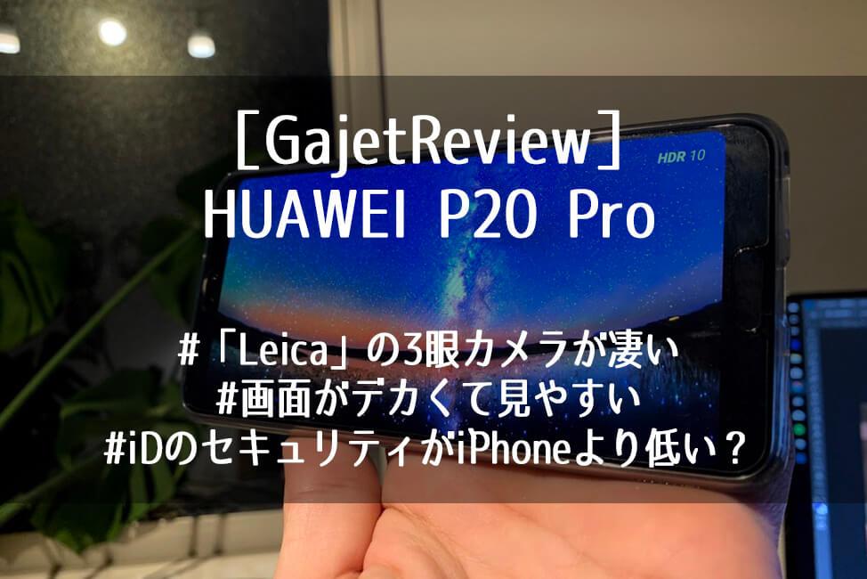 【HUAWEI P20 proのレビュー】iPhone7から機種変してどうだったか?写真が良すぎる!