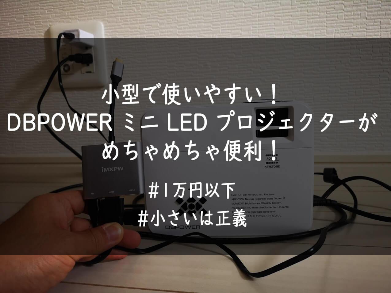 【1万円以下!】DBPOWER ミニ LED プロジェクターが価格以上に使いやすかったレビュー