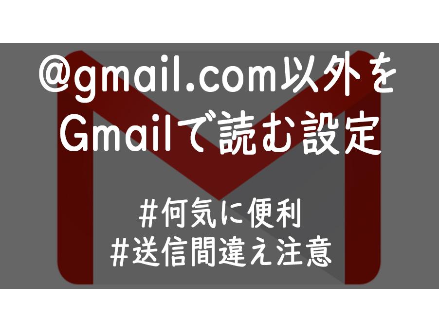 『@gmail.com』以外のドメインをGmailに取り込んで一元化する方法