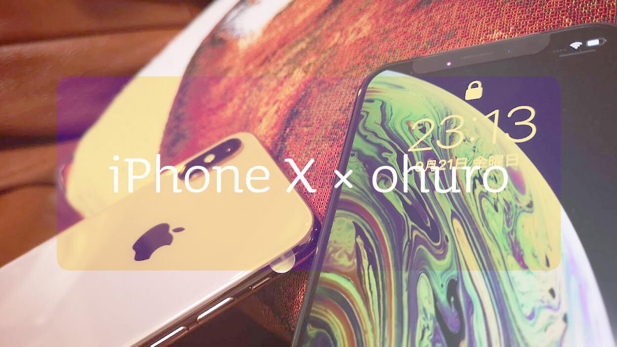iPhone XS/XS Max/Xrはお風呂で使える?