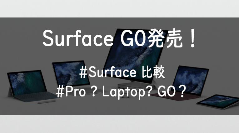 Surface Go発売!いつの間にか色々ラインナップされているSurfaceを比較検討してみた