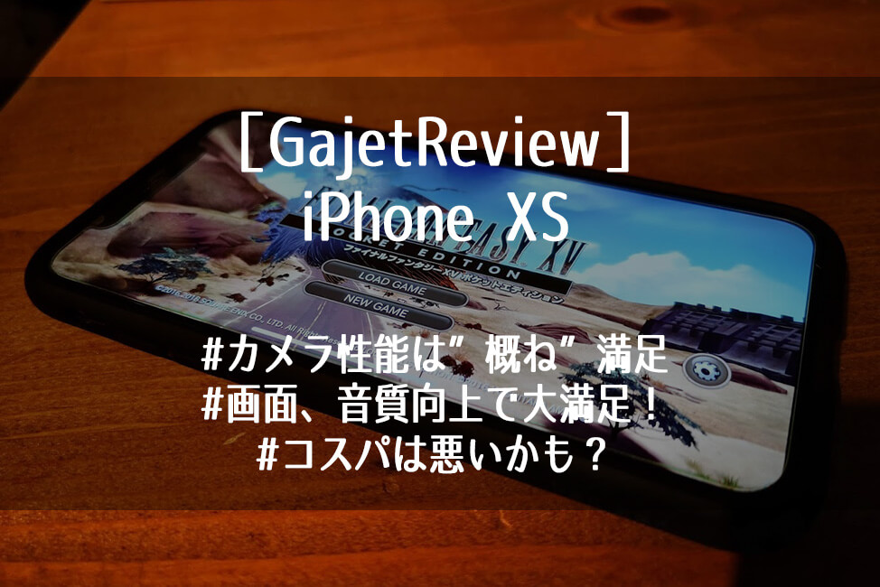 【iPhone XSを2か月使ってみたレビュー】期待したカメラ性能は70点ぐらい。ホームボタンは不要!