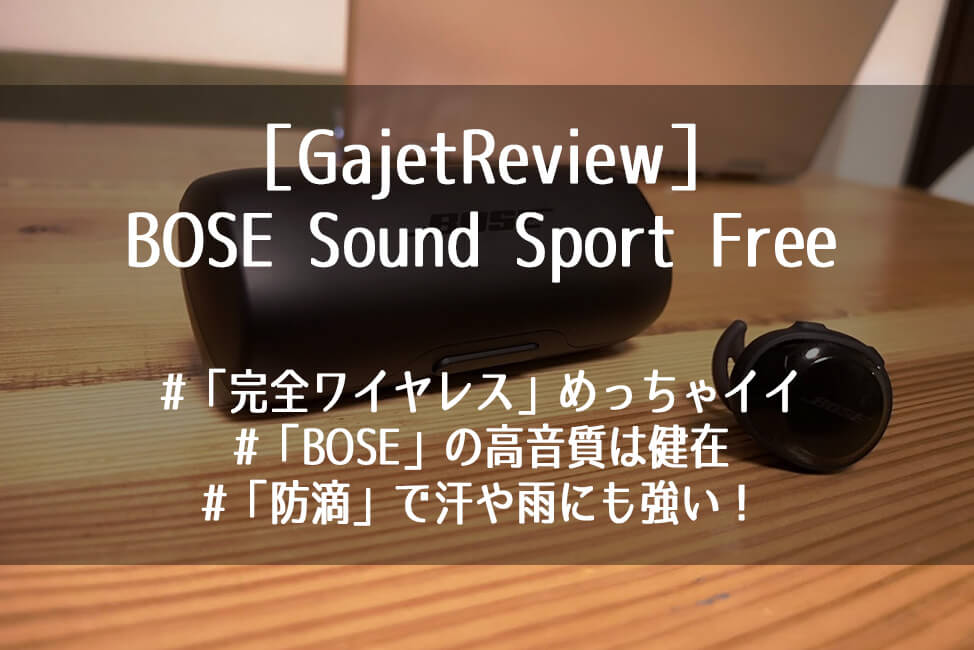 【BOSE SoundSport Freeのレビュー】音質最高で防滴で完全ワイヤレス!