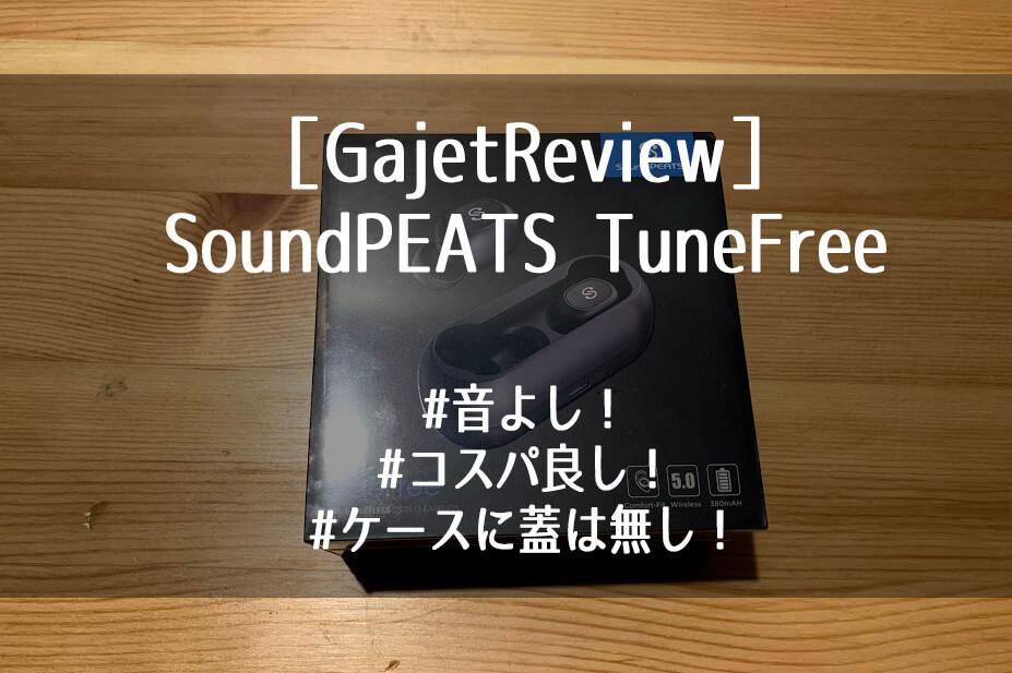 【SoundPEATS TrueFreeのレビュー】安めの価格帯の完全ワイヤレスイヤホンなのに音良し!
