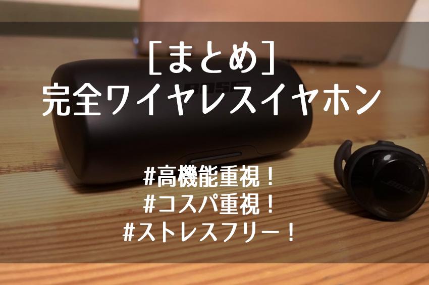 【おすすめ7選】有名完全ワイヤレスイヤホン・コスパ重視ワイヤレスイヤホン