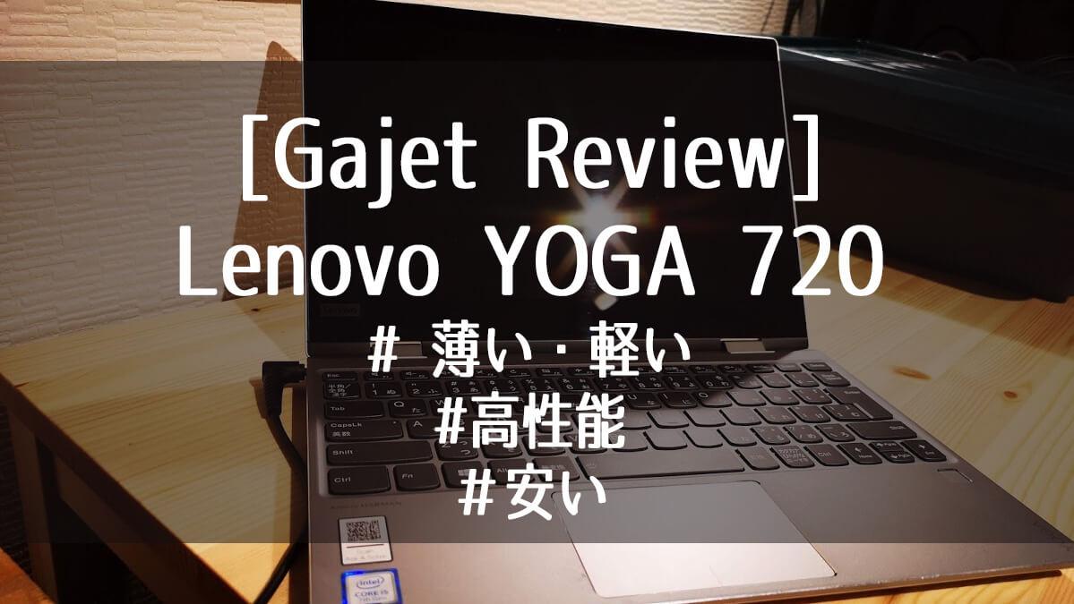 Lenovo_YOGA_720