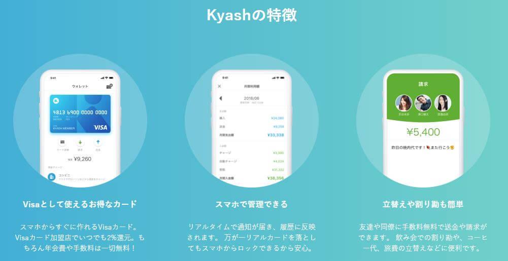 kyashの特徴