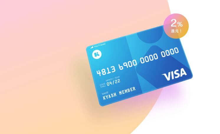 【Kyash】使うだけで3%以上得するお得カード