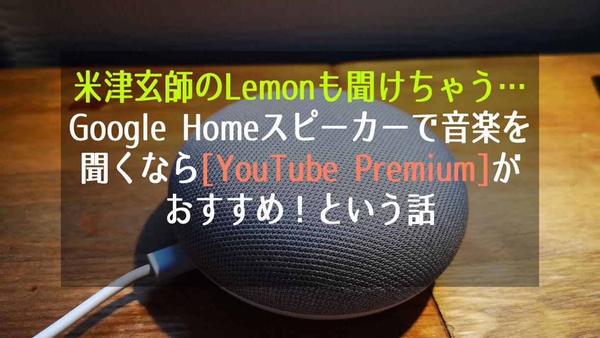 Google Homeスピーカーで音楽を聴くなら『You Tube Premium』に入るとかなりよさげ