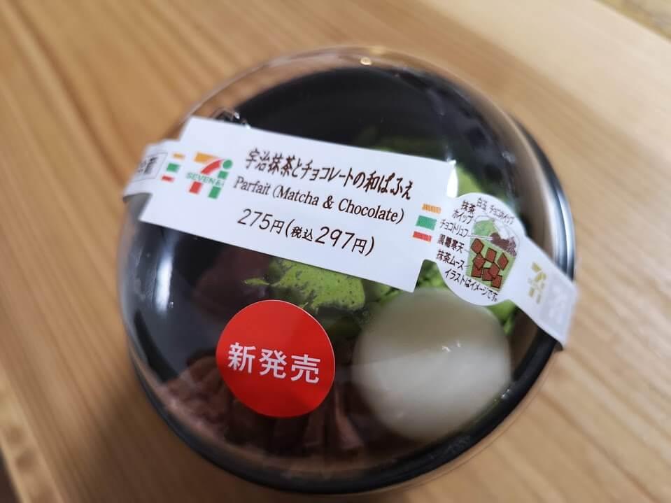 セブンイレブン_宇治抹茶とチョコレートの和パフェ