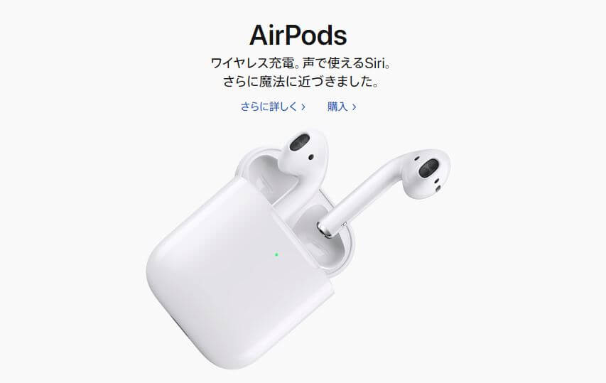 AirPods2(第二世代)発売したけど買う?ワイヤレスイヤホン自体は使ったら手放せないよやばいよ