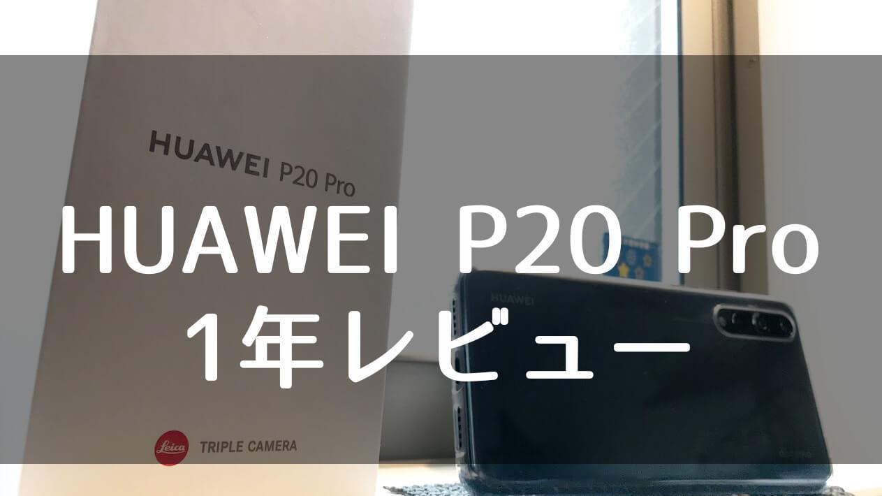 【祝P30シリーズ解禁】Huawei P20 pro 1年レビュー docomoの月々サポート最強だったのに…