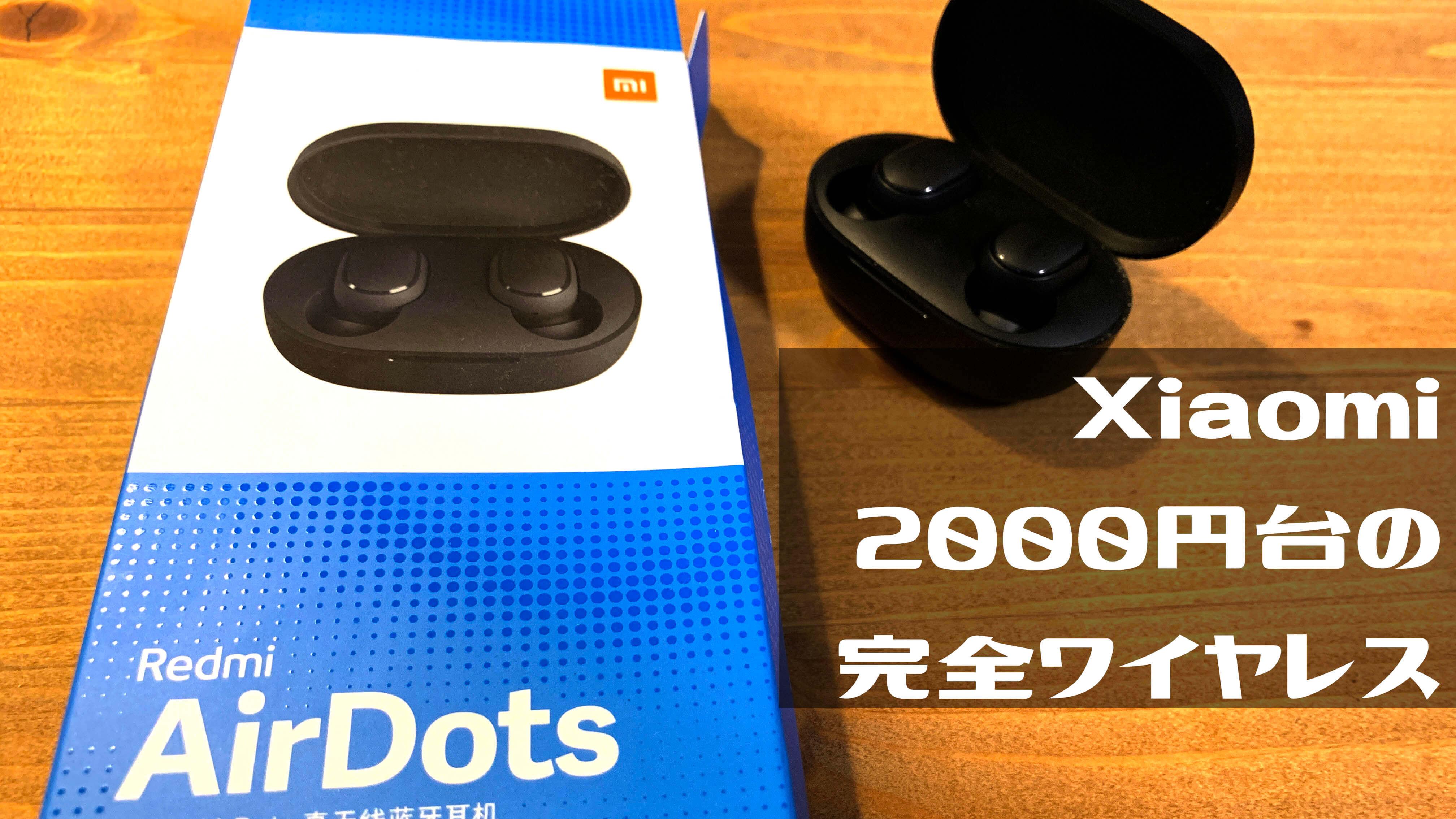 2,000円台の完全ワイヤレスイヤホン。Xiaomi Redmi AirDotsレビュー