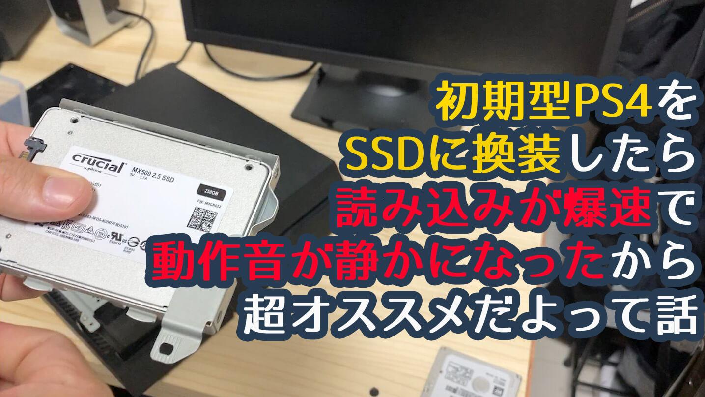 初期型PS4をSSDに換装したら読み込みが爆速で動作音が静かになった話