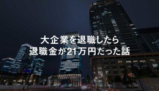 大手企業に8年3ヶ月勤めたら退職金が21万円だった話