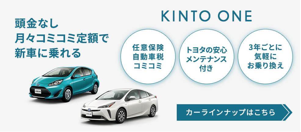 トヨタのサブスク『KINTO』にSUV(RAV4・ハリアー・ランクルプラド)が登場