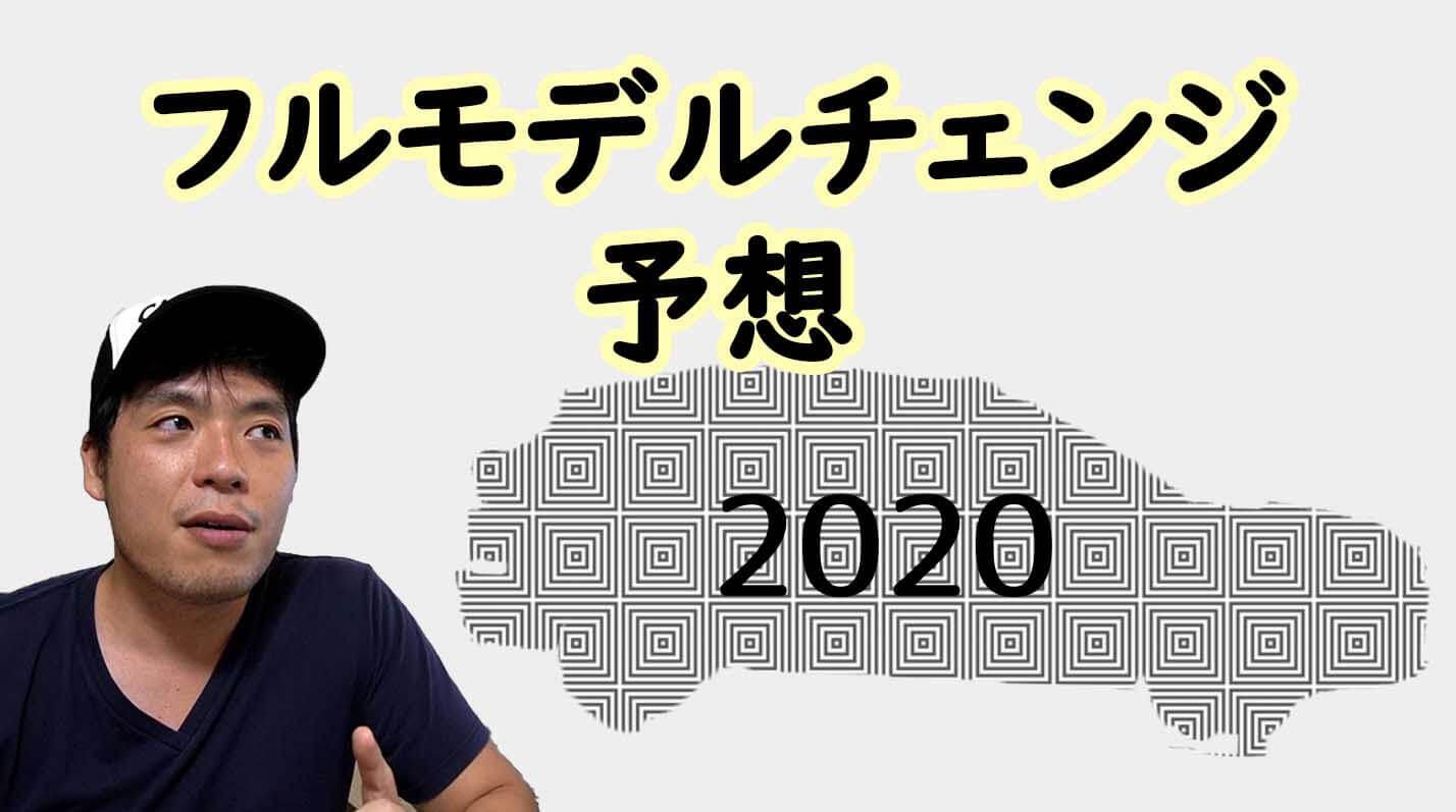【2020春】ハリアーフルモデルチェンジ予想