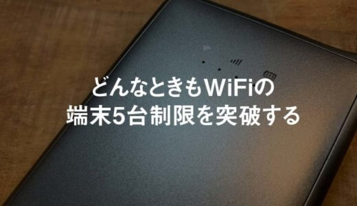 どんなときもWiFiは「中継器」を使って5台以上できる!実際に使える中継器はどれ?