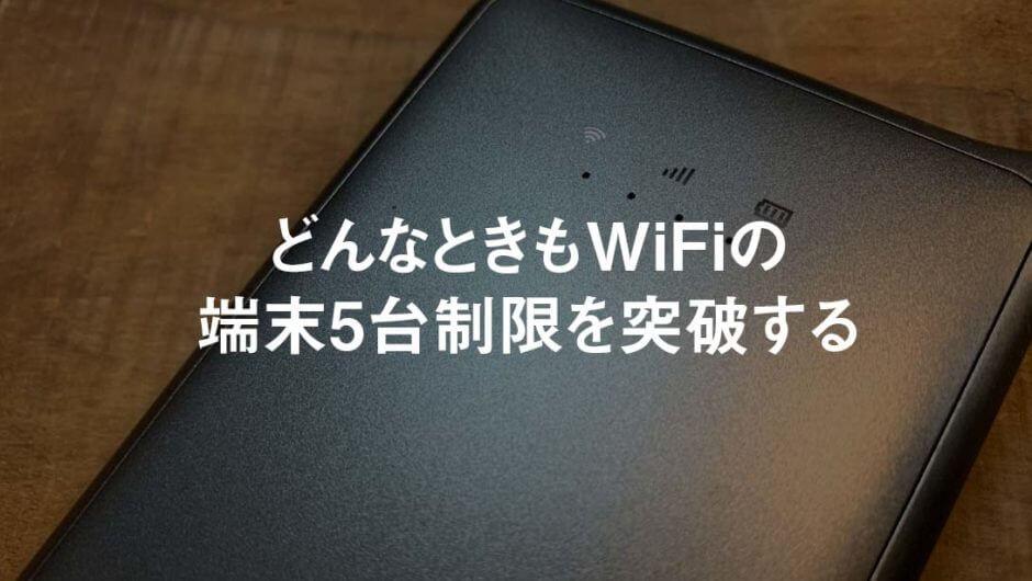 どんな とき も wifi 何 台