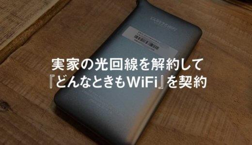 実家のインターネット回線を「どんなときもWi-Fi」にしたら不満はないしお得だった話
