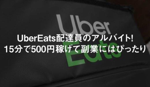 UberEatsドライバーで配達員のアルバイト。15分で500円稼げるので副業にはぴったり