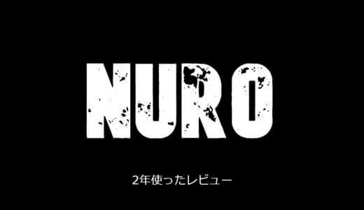 【ネット回線】nuro光を2年間使って思ったこと。継続するか、解約するか。