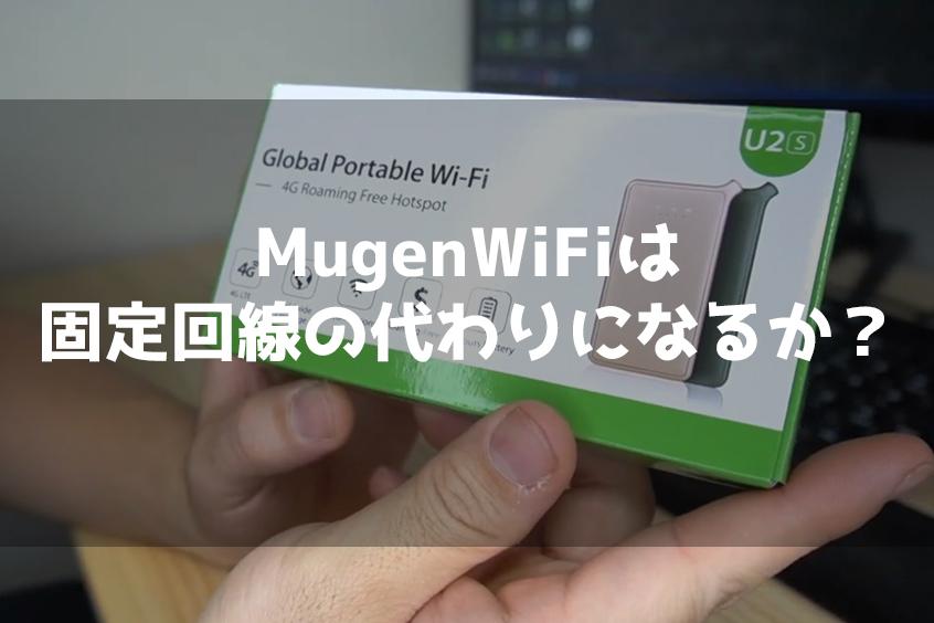 Mugen WiFiで固定回線(光回線)の代用は可能なのか?